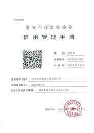 企业信用管理手册