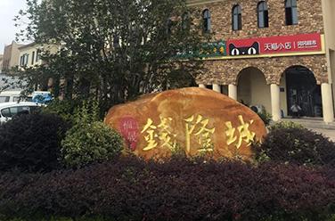 淮安-福晟钱隆城
