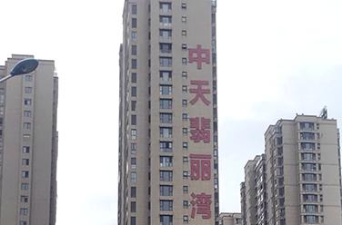 淮安-中天翡丽湾
