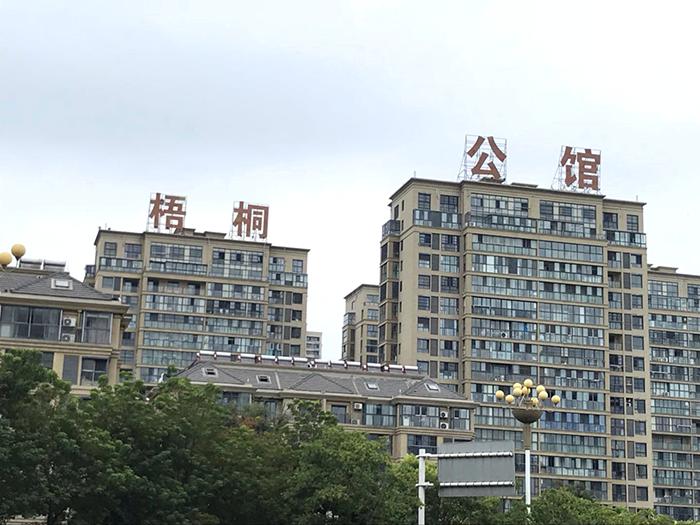 淮安-梧桐公馆